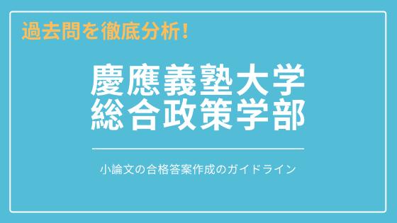 【決定版】慶應義塾大学SFC(環境情報)の小論文 入試傾向と対策【全年度網羅】