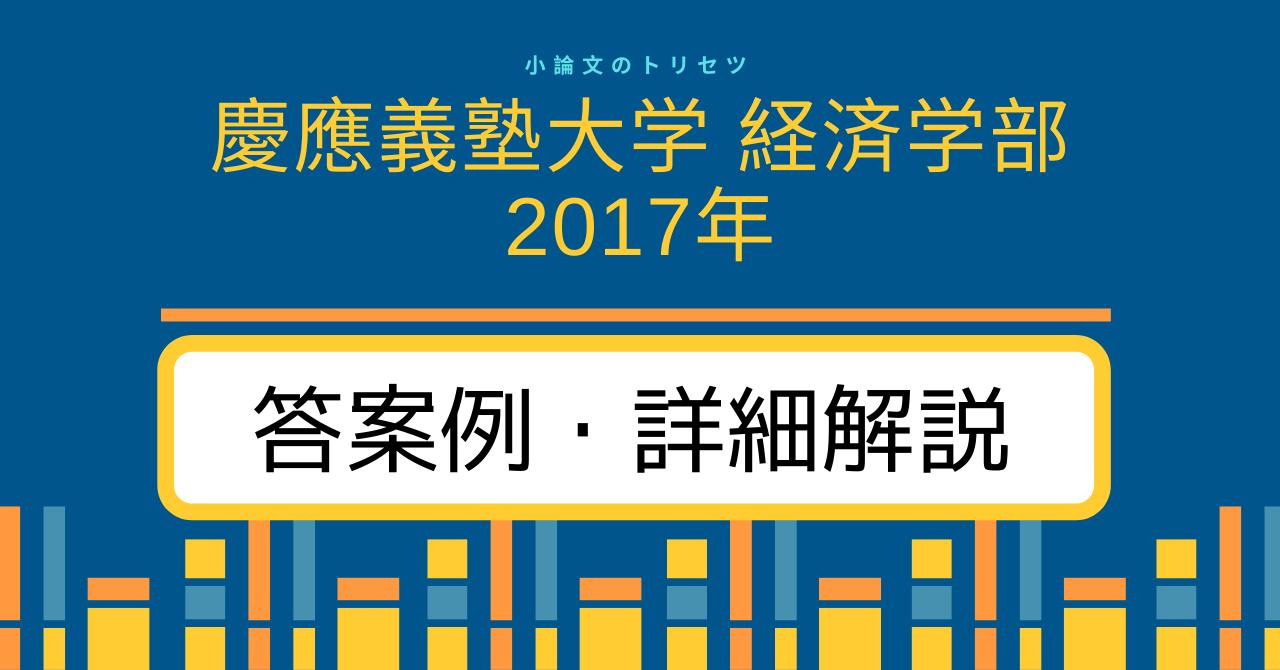 慶應義塾大学 経済学部 2017年 小論文 解説