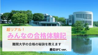 慶應義塾大学SFC 合格体験記