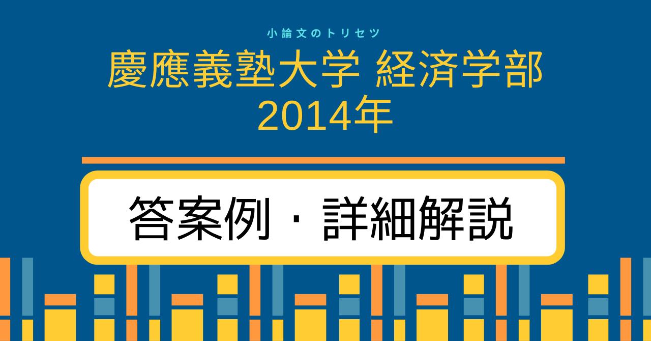 慶應義塾大学 経済学部2014年 小論文