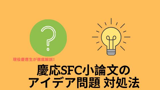 慶応SFC小論文 アイデア問題対処法