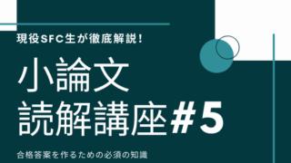 小論文読解講座5