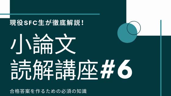 小論文読解講座6