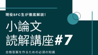 小論文読解講座7