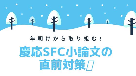 慶應SFC小論文の直前対策