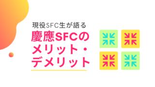慶應SFCのメリット・デメリット