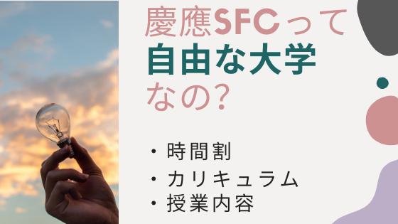 慶應SFCは自由な大学?
