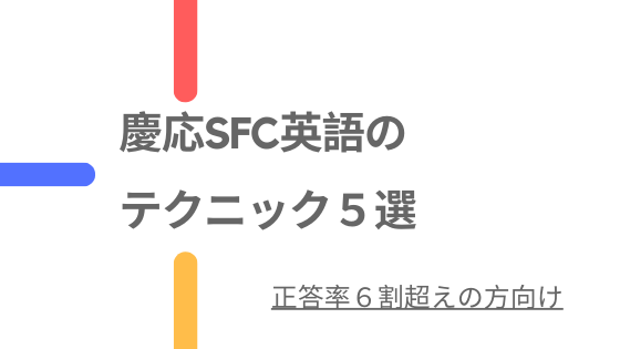 SFC英語のテクニック5選