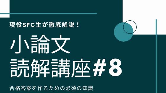小論文読解講座8