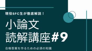 小論文読解講座9