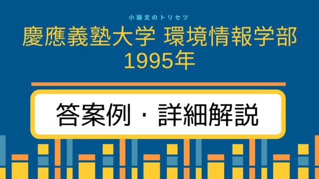 慶應義塾大学 環境情報学部1995年
