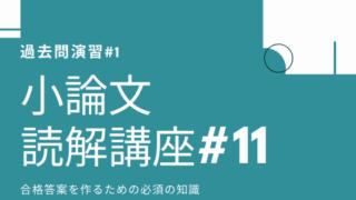 小論文読解講座11