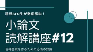 小論文読解講座12