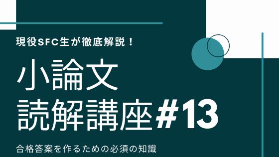 小論文読解講座13