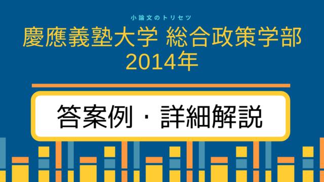 慶應義塾大学 総合政策学部2014