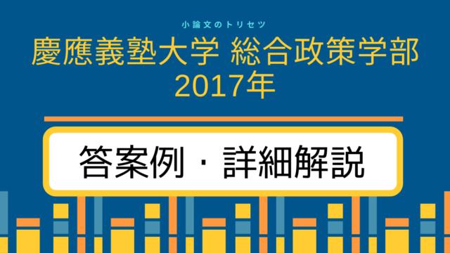慶應義塾大学 総合政策学部2017年