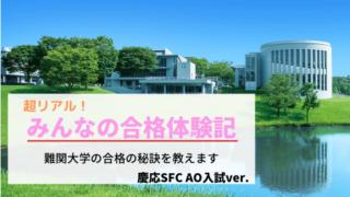 慶応SFC AO入試合格体験記