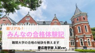 合格体験記5-慶應義塾大学商学部