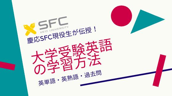 慶応SFC生が教える英語学習方法(英単語・英熟語・過去問)