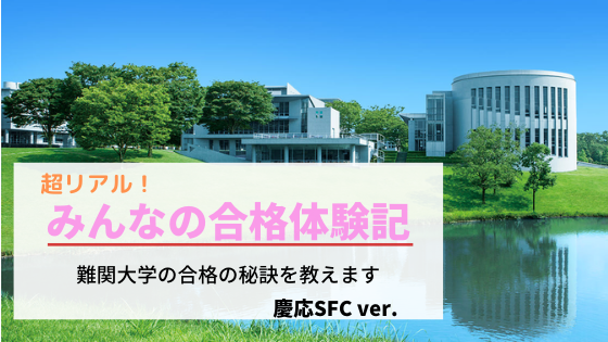 慶應SFC_合格体験記