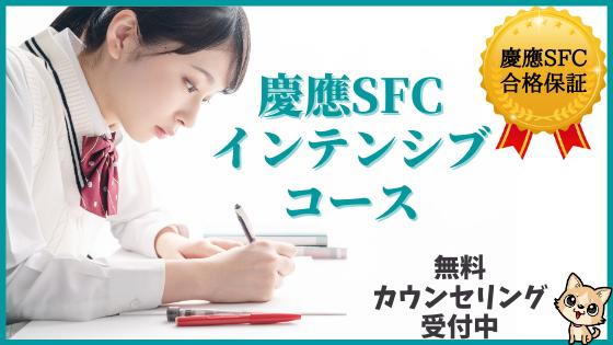 慶應SFCインテンシブコース