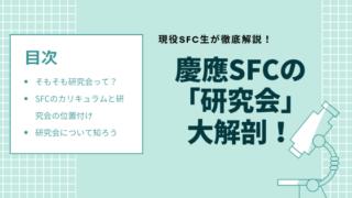 慶應大学SFC「研究会」大解剖!